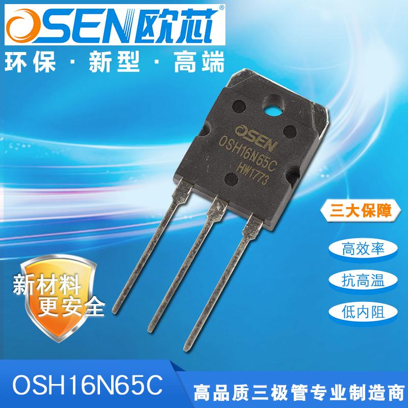 OSH16N65C